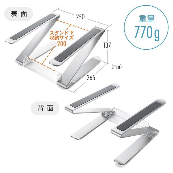 ノートパソコン スタンド アルミ ノートPC MacBook 放熱(即納)|sanwadirect|16