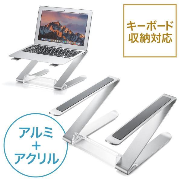 ノートパソコン スタンド アルミ ノートPC MacBook 放熱(即納)|sanwadirect|19