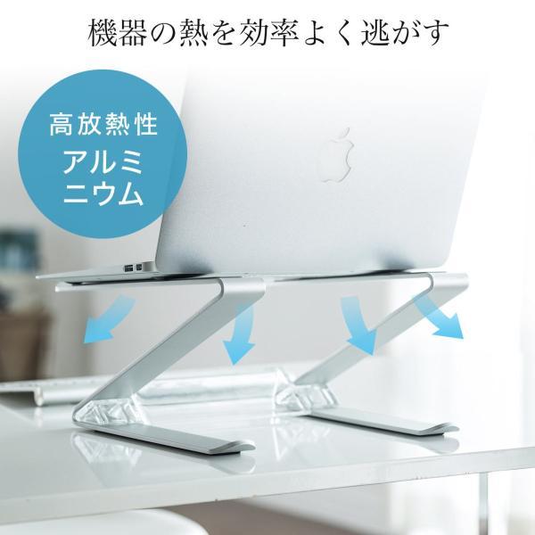 ノートパソコン スタンド アルミ ノートPC MacBook 放熱(即納)|sanwadirect|05