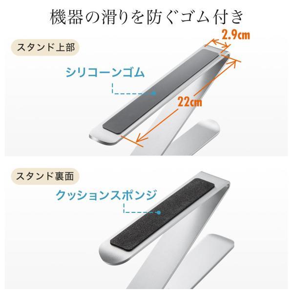 ノートパソコン スタンド アルミ ノートPC MacBook 放熱(即納)|sanwadirect|07