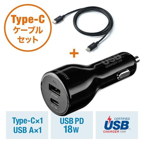 シガーソケット USB カーチャージャー 車載充電器 iPhone スマホ 2ポート 急速充電 2台同時 Power Delivery 自動車 携帯 充電 Type-C ケーブル付き(即納)|sanwadirect|21
