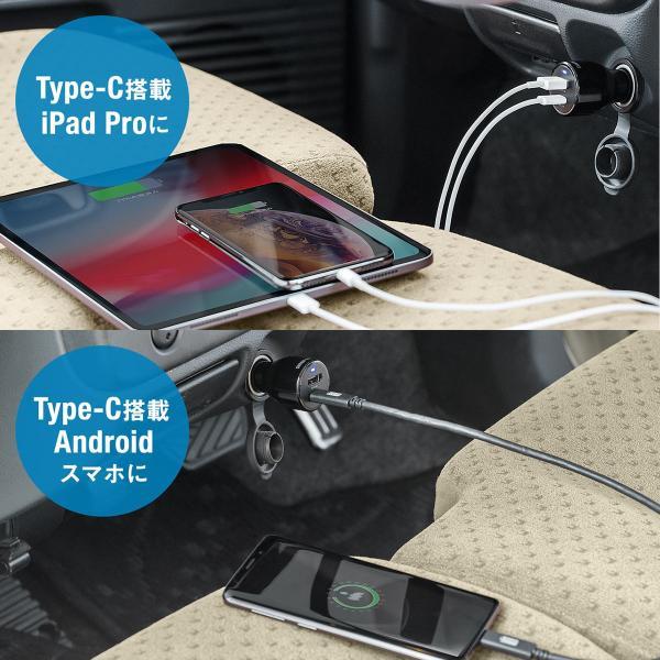 シガーソケット USB カーチャージャー 車載充電器 iPhone スマホ 2ポート 急速充電 2台同時 Power Delivery 自動車 携帯 充電 Type-C ケーブル付き(即納)|sanwadirect|04