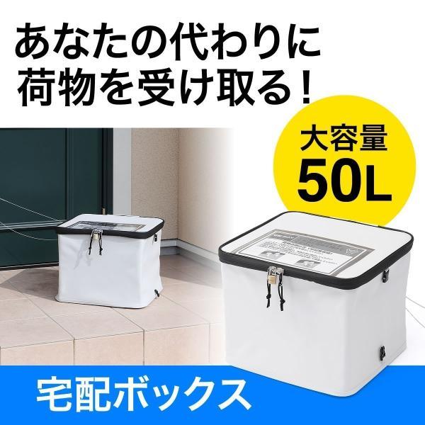 宅配ボックス 簡易固定 折りたたみ可能 印鑑ケース付 盗難防止ワイヤー 鍵付 50リットル