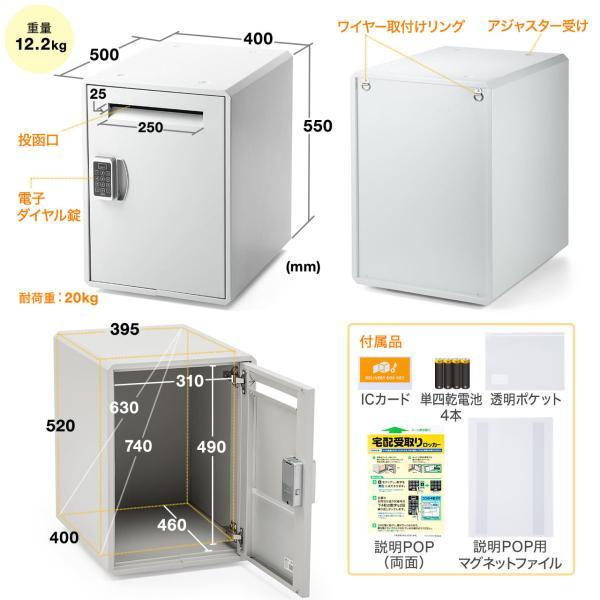 宅配ボックス 戸建て用 大容量 50リットル ネコポス便対応 カード式解錠 宅配ロッカー|sanwadirect|16