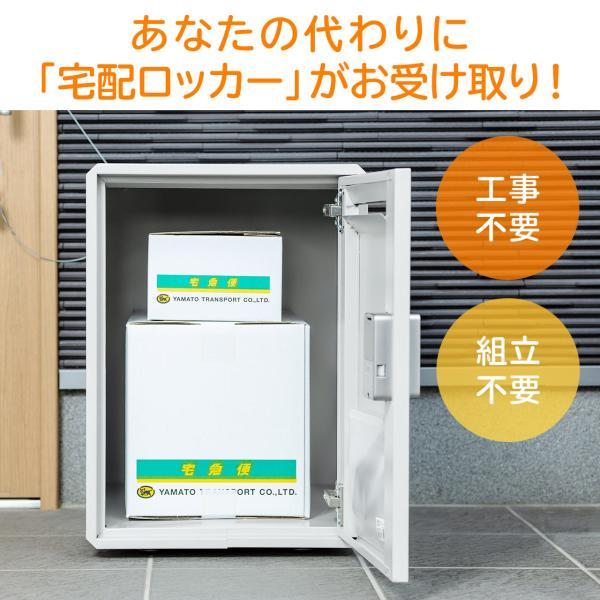 宅配ボックス 戸建て用 大容量 50リットル ネコポス便対応 カード式解錠 宅配ロッカー|sanwadirect|03