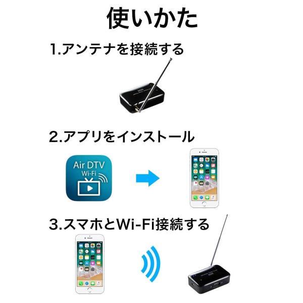ワンセグチューナー iPhone スマホ アンドロイド テレビ Wi-Fi 無線 TV 録画対応(即納)|sanwadirect|02