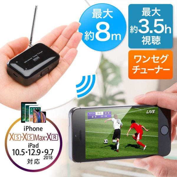 ワンセグチューナー iPhone スマホ アンドロイド テレビ Wi-Fi 無線 TV 録画対応(即納)|sanwadirect|10
