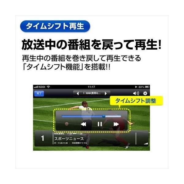 ワンセグチューナー iPhone スマホ アンドロイド テレビ Wi-Fi 無線 TV 録画対応(即納)|sanwadirect|05
