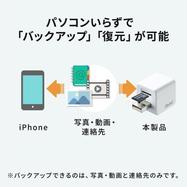 iPhoneカードリーダー iPhone バックアップ 自動 microSD 充電 カードリーダライタ qubii(即納)|sanwadirect|02