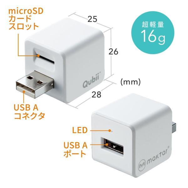 iPhoneカードリーダー iPhone バックアップ 自動 microSD 充電 カードリーダライタ qubii(即納)|sanwadirect|11