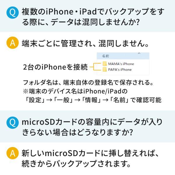 iPhoneカードリーダー iPhone バックアップ 自動 microSD 充電 カードリーダライタ qubii(即納)|sanwadirect|12