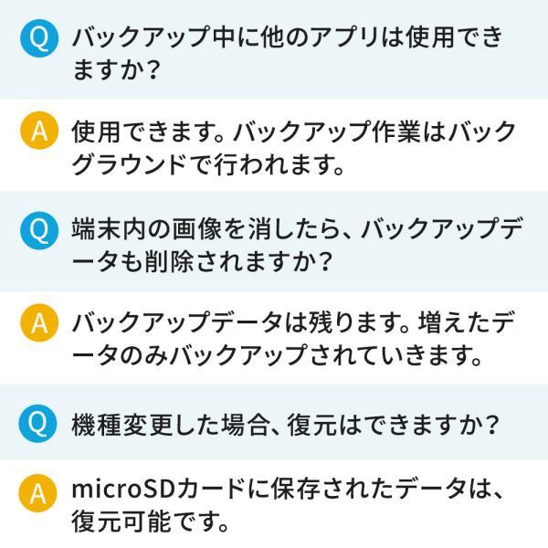 iPhoneカードリーダー iPhone バックアップ 自動 microSD 充電 カードリーダライタ qubii(即納)|sanwadirect|13