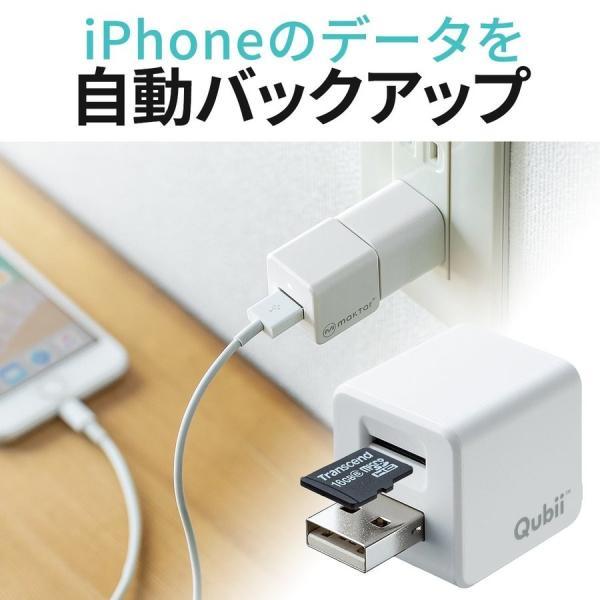 iPhoneカードリーダー iPhone バックアップ 自動 microSD 充電 カードリーダライタ qubii(即納)|sanwadirect|18