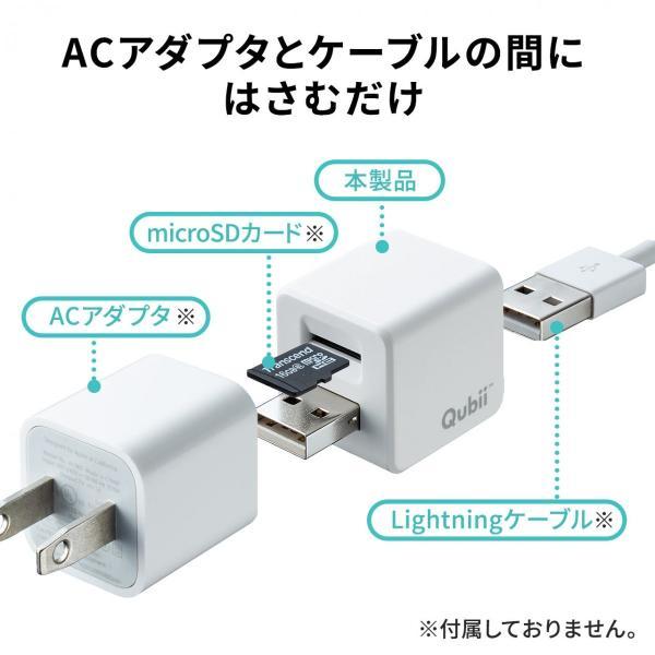 iPhoneカードリーダー iPhone バックアップ 自動 microSD 充電 カードリーダライタ qubii(即納)|sanwadirect|03