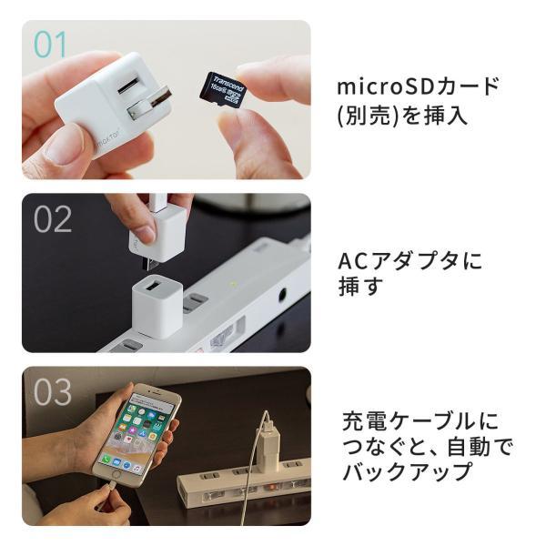 iPhoneカードリーダー iPhone バックアップ 自動 microSD 充電 カードリーダライタ qubii(即納)|sanwadirect|04