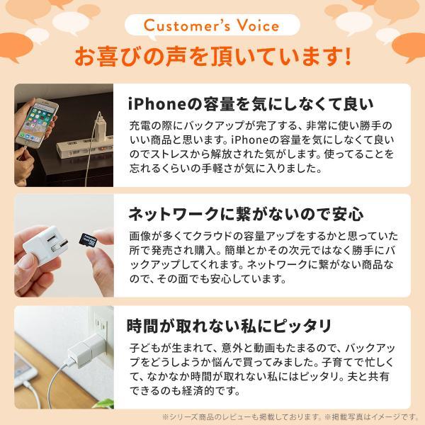 iPhoneカードリーダー iPhone バックアップ 自動 microSD 充電 カードリーダライタ qubii(即納)|sanwadirect|05