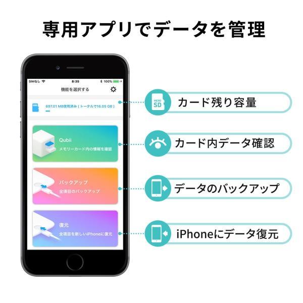 iPhoneカードリーダー iPhone バックアップ 自動 microSD 充電 カードリーダライタ qubii(即納)|sanwadirect|06