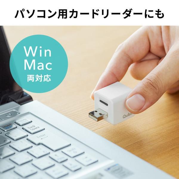 iPhoneカードリーダー iPhone バックアップ 自動 microSD 充電 カードリーダライタ qubii(即納)|sanwadirect|08