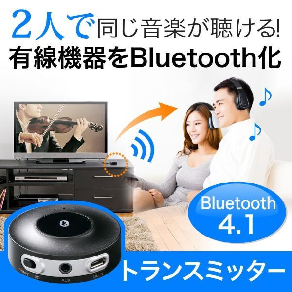 Bluetooth 送信機 ブルートゥース トランスミッター 2台同時(即納)|sanwadirect
