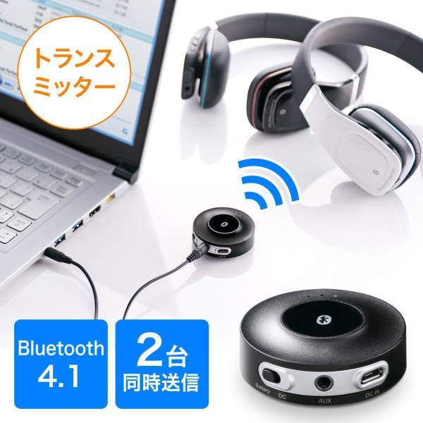 Bluetooth 送信機 ブルートゥース トランスミッター 2台同時(即納)|sanwadirect|14