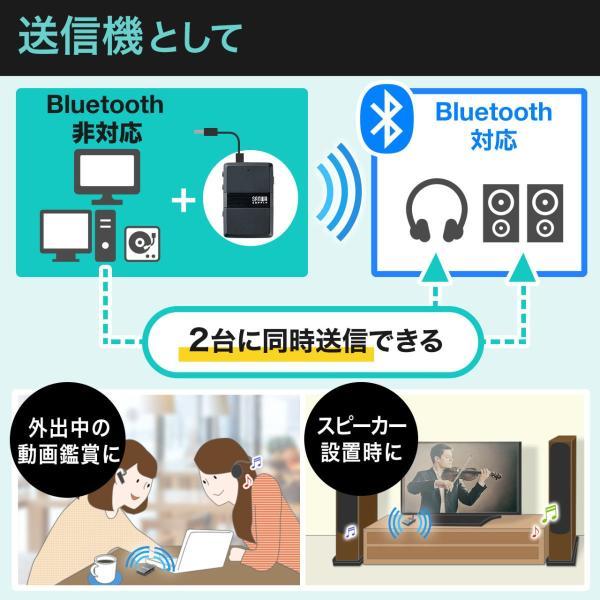 Bluetooth 送信機 受信機 トランスミッター レシーバー ブルートゥース 2台同時 テレビ(即納)|sanwadirect|02