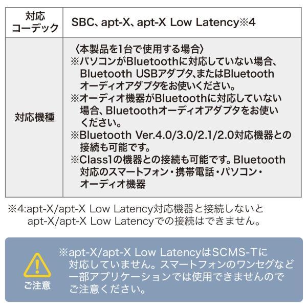 Bluetooth 送信機 受信機 トランスミッター レシーバー ブルートゥース 2台同時 テレビ(即納)|sanwadirect|12