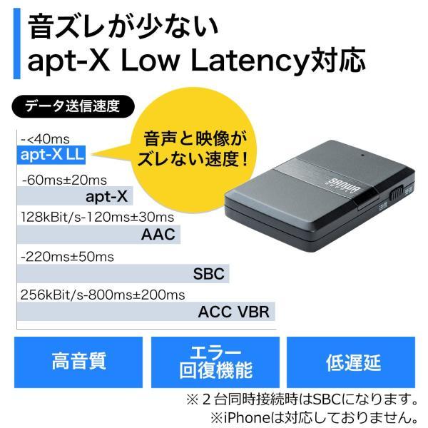 Bluetooth 送信機 受信機 トランスミッター レシーバー ブルートゥース 2台同時 テレビ(即納)|sanwadirect|06