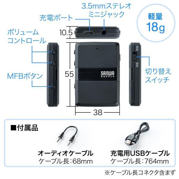Bluetooth 送信機 受信機 トランスミッター レシーバー ブルートゥース 2台同時 テレビ(即納)|sanwadirect|10