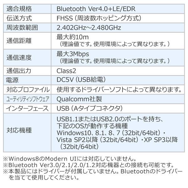 Bluetoothアダプタ ブルートゥース レシーバー ブルートゥース ドングル USBアダプター Bluetooth4.0(即納)|sanwadirect|08
