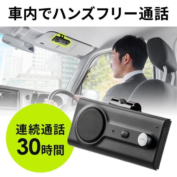 自動車用 ハンズフリー 通話 車載用品 車載ハンズフリー 長時間 通話 Bluetooth iPhone スマホ 自動車用 車中泊グッズ ブルートゥース(即納) sanwadirect