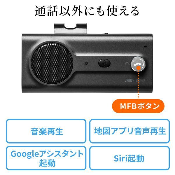 自動車用 ハンズフリー 通話 車載用品 車載ハンズフリー 長時間 通話 Bluetooth iPhone スマホ 自動車用 車中泊グッズ ブルートゥース(即納) sanwadirect 11