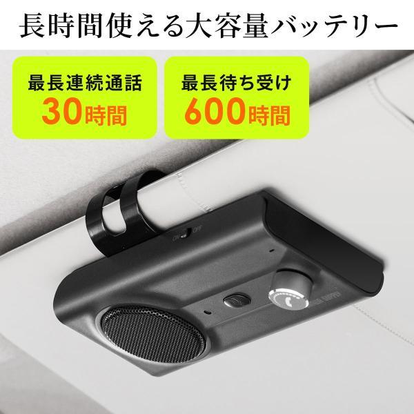自動車用 ハンズフリー 通話 車載用品 車載ハンズフリー 長時間 通話 Bluetooth iPhone スマホ 自動車用 車中泊グッズ ブルートゥース(即納) sanwadirect 05