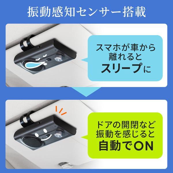 自動車用 ハンズフリー 通話 車載用品 車載ハンズフリー 長時間 通話 Bluetooth iPhone スマホ 自動車用 車中泊グッズ ブルートゥース(即納) sanwadirect 09