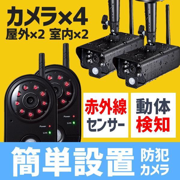 防犯カメラ 家庭用 ワイヤレス 屋外 監視カメラ ワイヤレス 屋内 防犯(即納)|sanwadirect