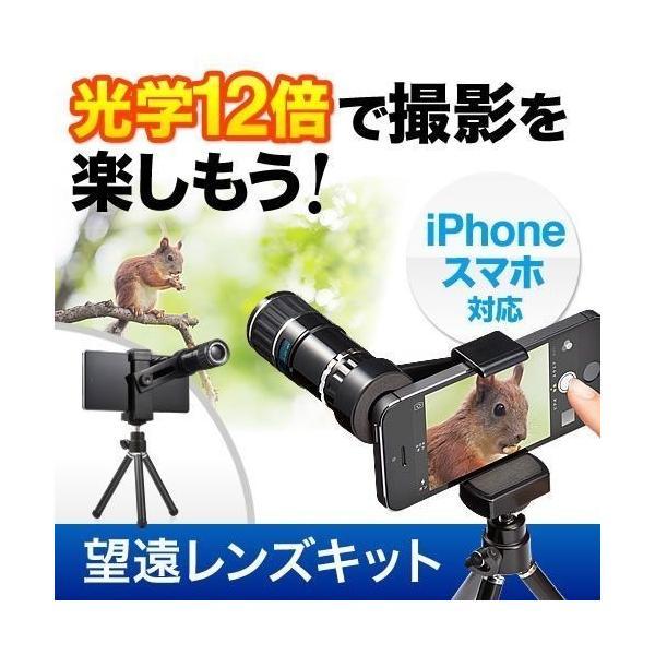 スマホレンズ iPhone スマホ望遠レンズキット 12倍 汎用タイプ 三脚付(即納)|sanwadirect