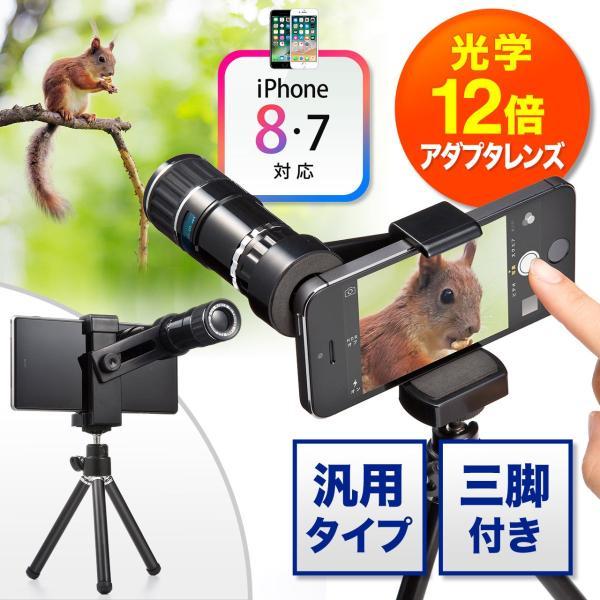 スマホレンズ iPhone スマホ望遠レンズキット 12倍 汎用タイプ 三脚付(即納)|sanwadirect|12