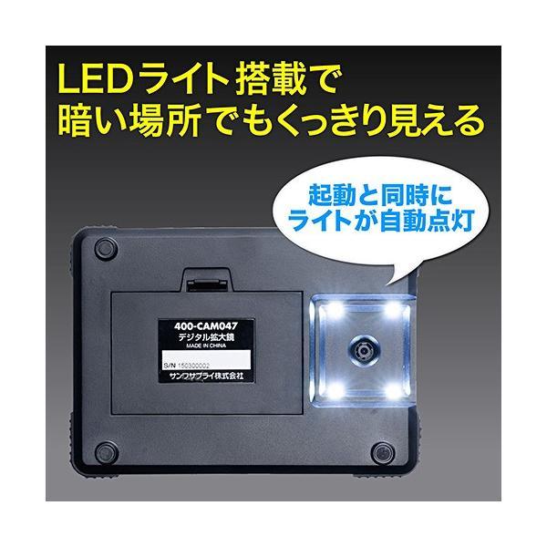 電子ルーペ 拡大鏡 携帯型 LEDライト搭載 最大9倍拡大|sanwadirect|03
