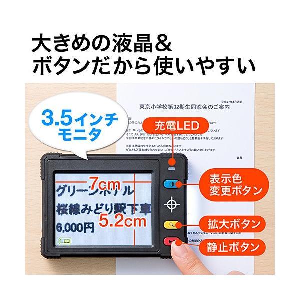 電子ルーペ 拡大鏡 携帯型 LEDライト搭載 最大9倍拡大|sanwadirect|04