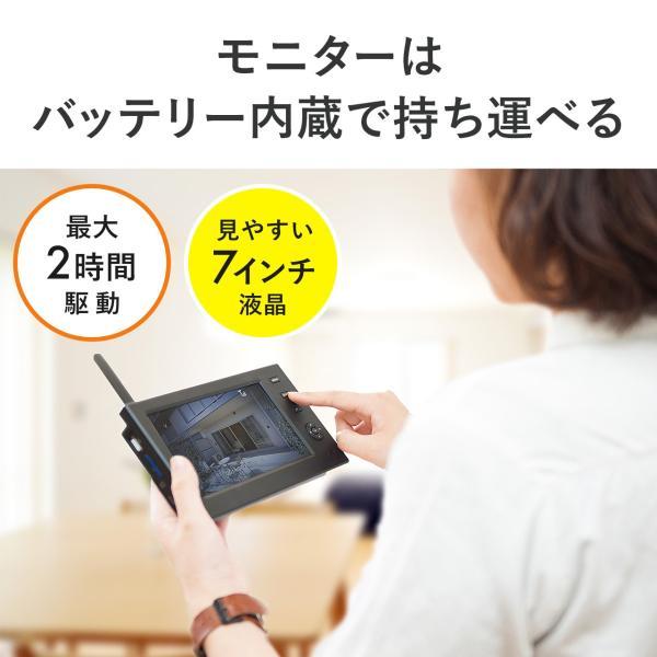 防犯カメラ 家庭用 ワイヤレス 屋外 監視 モニター sanwadirect 03
