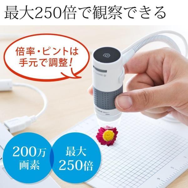デジタル顕微鏡 マイクロスコープ USB 200万画素 最大250倍 デジタルマイクロスコープ 動画撮影(即納)|sanwadirect|05