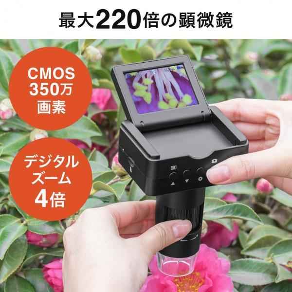 デジタル顕微鏡 マイクロスコープ 電子顕微鏡 最大220倍 光学ズーム デジタルズーム 液晶 モニター付き 持ち運び モバイル HDMI出力 小型 コンパクト(即納)|sanwadirect|02
