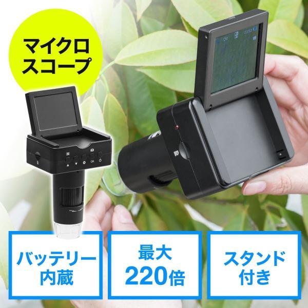 デジタル顕微鏡 マイクロスコープ 電子顕微鏡 最大220倍 光学ズーム デジタルズーム 液晶 モニター付き 持ち運び モバイル HDMI出力 小型 コンパクト(即納)|sanwadirect|21
