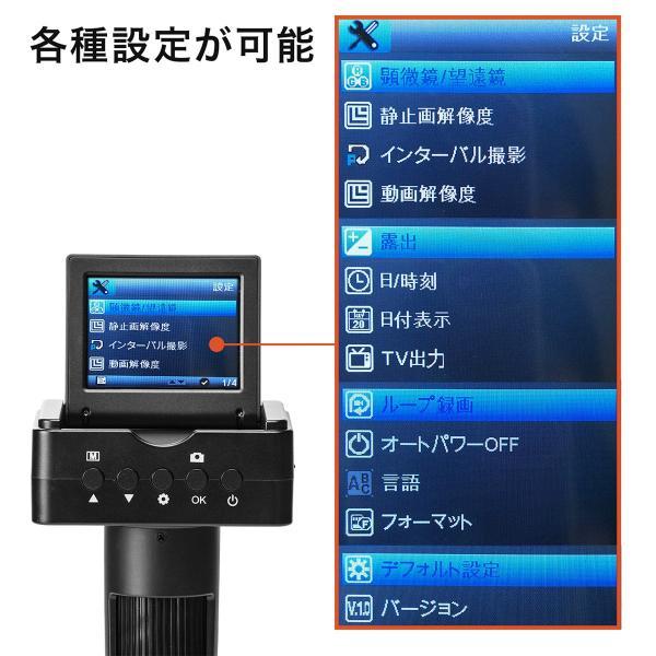 デジタル顕微鏡 マイクロスコープ 電子顕微鏡 最大220倍 光学ズーム デジタルズーム 液晶 モニター付き 持ち運び モバイル HDMI出力 小型 コンパクト(即納)|sanwadirect|08