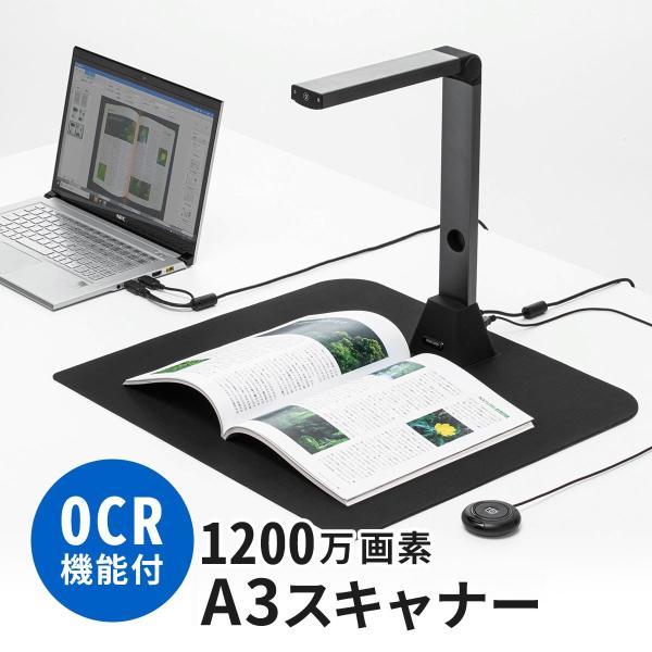 スタンドスキャナー A3 A4 ドキュメント スキャナー USB書画カメラ スタンドスキャナ A3対応 ブックスキャナー sanwadirect