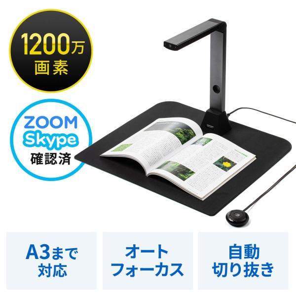 スタンドスキャナー A3 A4 ドキュメント スキャナー USB書画カメラ スタンドスキャナ A3対応 ブックスキャナー sanwadirect 21
