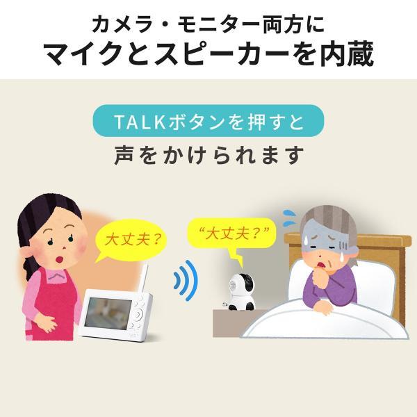 ワイヤレス カメラ モニター セット ベビー モニター ペット モニタ 防犯カメラ ベビーモニター 介護 見守りカメラ 赤ちゃん(即納)|sanwadirect|11