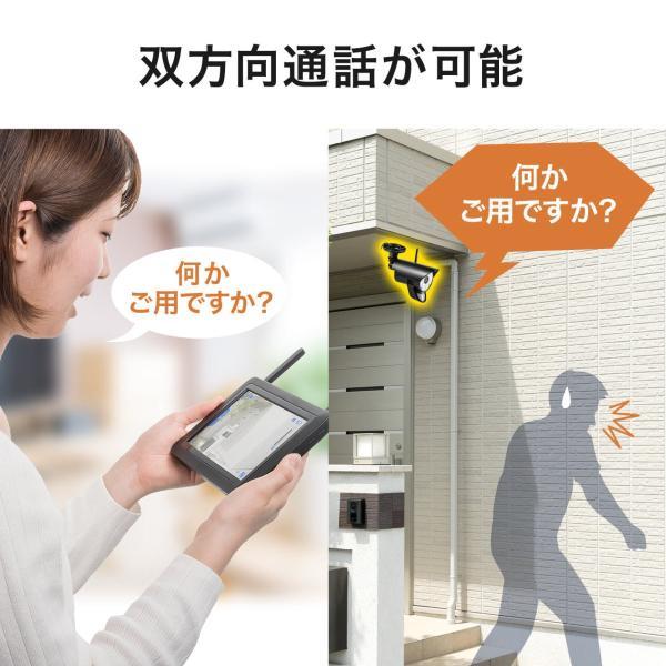 防犯カメラ 監視カメラ 屋外 ワイヤレス 暗視 スピーカー付き カメラ 2台(即納)|sanwadirect|09