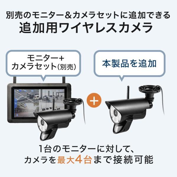 防犯カメラ 監視カメラ 屋外 ワイヤレス 暗視 スピーカー付き 400-CAM075専用 増設用(即納)|sanwadirect|02