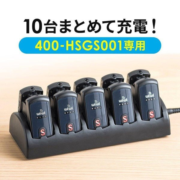 400-HSGS001専用充電ステーション ツアーガイド充電クレードル 10台用(即納)|sanwadirect