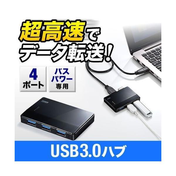USB3.0ハブ 4ポート バスパワー PS4対応 薄型 独立ポート付 ブラック(即納)|sanwadirect